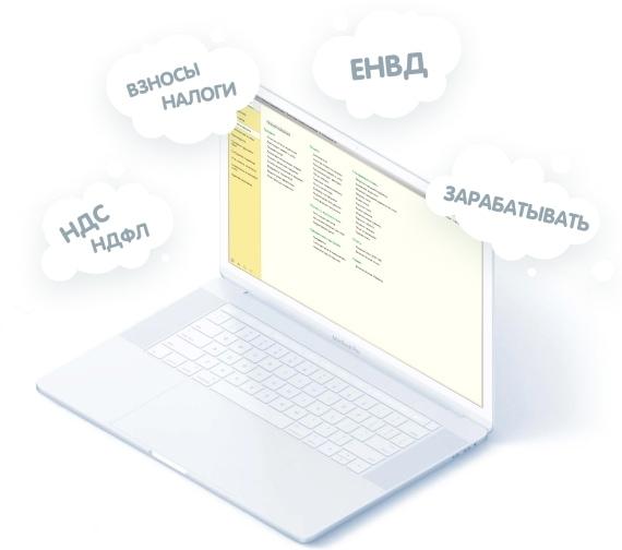 Бухгалтерское обслуживание под ключ